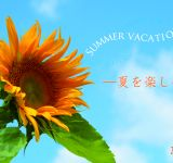 SUMMER VACATIONー夏を楽しむ